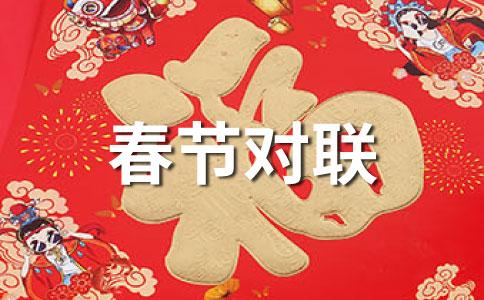 茶叶店春节创意对联