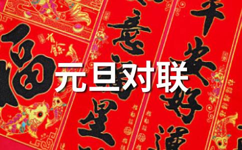 2013蛇年元旦对联集锦