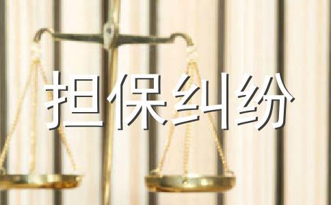 担保法解释的法律规定有哪些