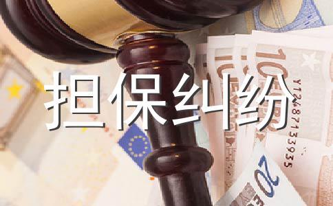 根据我国是否公司法诉中保全要提供担保?