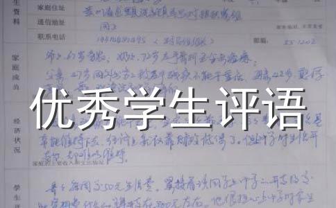 学生评语集锦范文