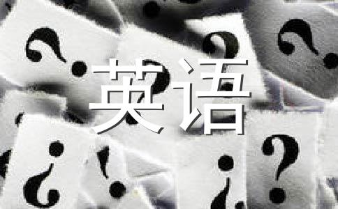 【高中英语选修6HowGoodAreYOUSocialSkills?的翻译】