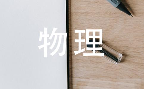 高中物理题1.Howisthegravitationalforcebetweentwomassiveobjectssimilartoanddifferentfromtheelectricforcebetweentwochargedobjects?2.Placeafridgemagnet(F)onthedoorofarefrigerator(R).HowdoweknowthatF,butnotR,