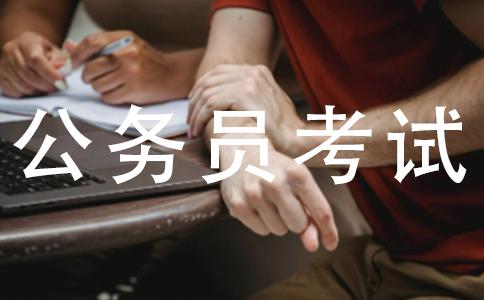 四川事业单位公开招聘过缴费时间可以补缴的方法