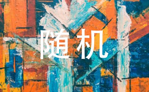 【为什么没有曾巩写的《唐论》的翻译呢?】