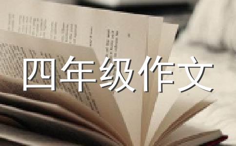 师生情400字作文