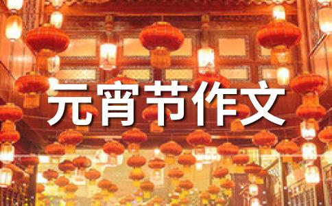 元宵节500字作文