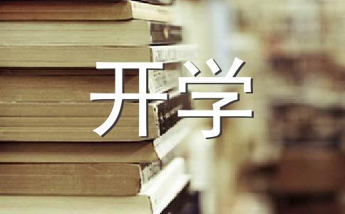 开学400字作文